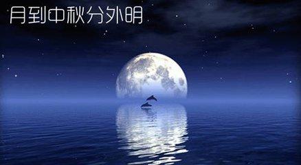 中秋节的晚上,明月当空,清辉遍洒大地。仰望那一轮圆月,人们心中充满了感叹和陶醉。中秋节是以月亮为