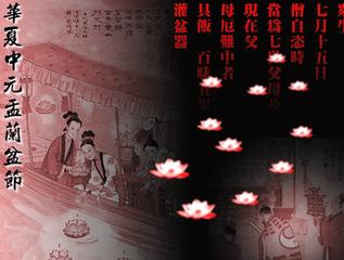 2018年中元节是哪一天  2018年的中元节是2018年8月25日。中元节,也被称为鬼节或盂兰盆节,标志着开鬼门