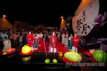 中秋节习俗