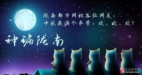 """八月十五日在秋季的正中,所以这一天叫做""""中秋节""""。陇南民间有中秋赏月和中秋吃月饼的习俗。  八月"""