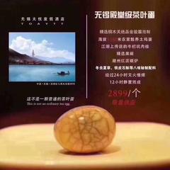 茶叶蛋2899元