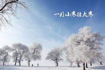 一月小寒接大寒
