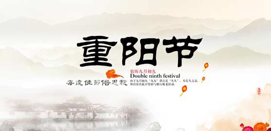 """在我国,每年的农历九月九日为传统的重阳节。重阳节是什么意思?《易经》中把""""六""""定为阴数,把""""九"""""""