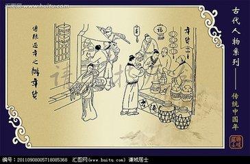 古代的传统节日
