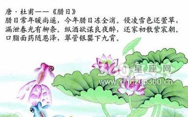 随着历代人们对腊八节的喜爱和重视,文人墨客也写作了一些吟咏腊日的诗词,尽管不如春节、端午、中秋等