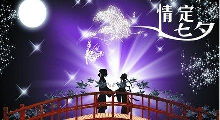 七夕节是几月几日