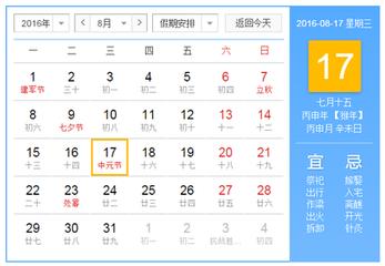 """农历七月十五称""""中元节"""",又叫""""七月半""""、""""鬼节"""",实质上也是怀念祖先的节日。在这天,家家户户要"""
