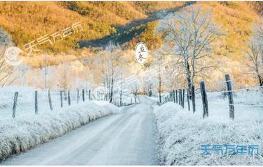 """立冬,农历""""二十四节气""""的第十九个,时间在每年11月7日前后,为冬季的第一个节气。敬又学堂经解》所集"""