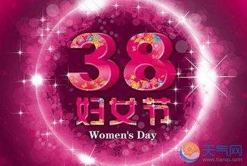 三八妇女节的来历
