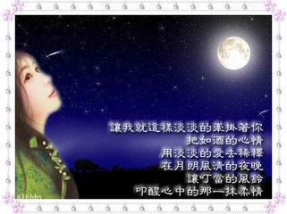 中秋节,月亮偷着哭图片