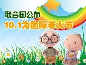 国际老人节