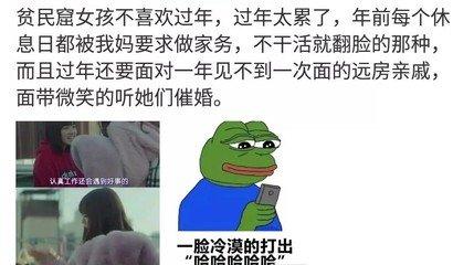 春节焦虑症的产生的原因  在纸面上,中国的春节很棒:美食,大的公司和美好的工作时间。但中国许多年轻假