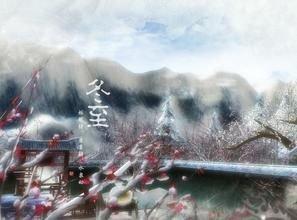 冬至的祝福语