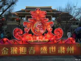 """农历正月十五为元宵节,道教称""""上元节""""。耍社火、吃元宵、玩灯赏灯是元宵节的主要活动。酒泉的社火有"""