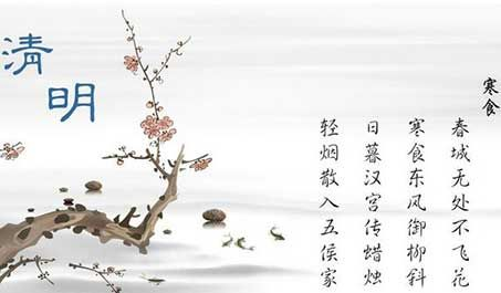 """每年4月5日左右清明。明朝王象晋著联群芳谱》释""""清明"""":""""万物至此皆洁齐而明白也""""。清明就是自然界"""