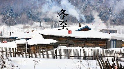 冬至祝福语