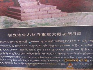 藏族恰木钦