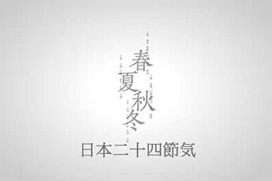 日本24节气
