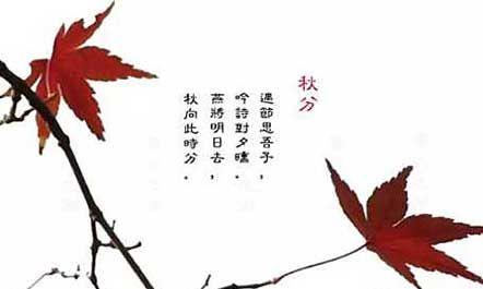 《道中秋分》  【清 黄景仁】  万态深秋去不穷,客程常背伯劳东。  残星水冷鱼龙夜,独雁天高阁阂风。