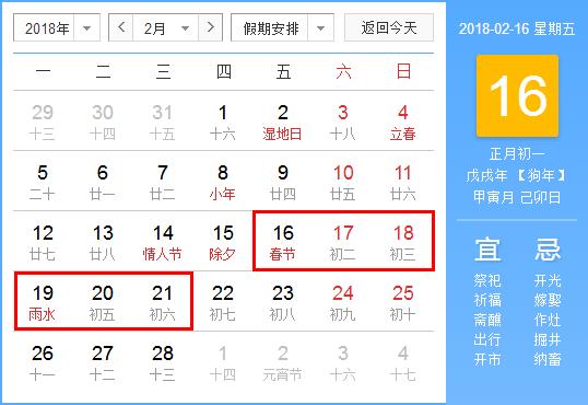 2018年春节放假安排时间表官方已公布2018年春节放假安排通知,二十四节气网根据往年《国务院办公厅部分节假
