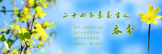 春分时节运动养生应遵循该时节的物候特点,动静适宜,以养情致、保健康。静坐养生  早在战国时期,庄