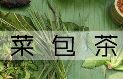 普洱茶的几种经典吃法