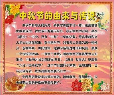 """中秋节的来历  农历八月十五日是中秋节。南宋吴自牧的《梦粱录》记载:""""八月十五中秋节,此日三秋恰半,"""