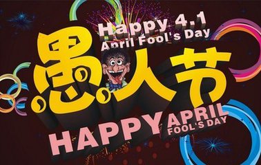 愚人节的由来  每年4月1日,是西方的民间传统节日--愚人节。和其他节日不同,这一天并不是要纪念愚人什么