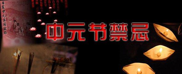 中元节禁忌