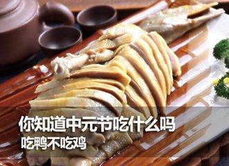 """中元节吃什么?农历七月十五,也叫""""七月半"""",是传统的中元节。因此日是民间上坟扫祭,为亡故亲人烧纸"""