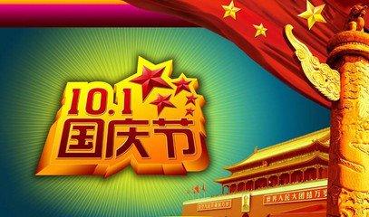 国庆节的由来  10月1日是中国人民的国庆节,中国人民在中国共产党的领导下,经过八年抗日敲 争(1937~19