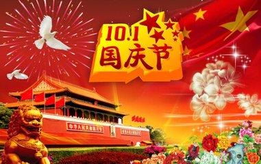 国庆节是几月几日